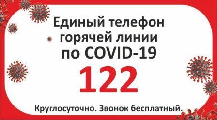 В настоящее время по номеру 122 любой житель Российской Федерации может задать свои вопросы по теме COVID-19. Звонки, поступающие с территории городского округа Краснотурьинск, автоматически направляются в местное учреждение здравоохранения. Отвечает на них сотрудник Краснотурьинской городской больницы – квалифицированный специалист, который готов проконсультировать горожан на тему лечения COVID-19, помочь записаться на прием или вызвать врача на дом, сообщить о результатах тестирования на новую коронавирусную инфекцию. Звонок на номер 122 бесплатный, линия работает круглосуточно