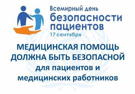 Всемирный день безопасности пациента
